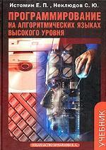 Программирование на алгоритмических языках высокого уровня. Учебник