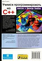 Учимся программировать на С++ вместе с Джоном Смайли
