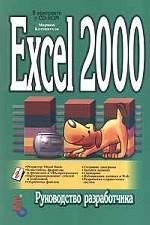Excel 2000: руководство разработчика