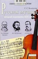 Русская музыка второй половины XIX века
