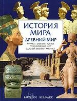 История мира. Древний мир. Африка - Древний Восток - Греко-римский мир - Дальний Восток - Америка