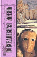 Повседневная жизнь Аравии Счастливой времен царицы Савской. VIII век до н.э. - I век н.э