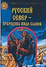 Русский север - прародина индо-славов: Исход предков арьев и славян