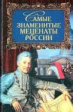 Самые знаменитые меценаты России