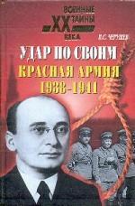 Удар по своим. Красная Армия, 1938-1941