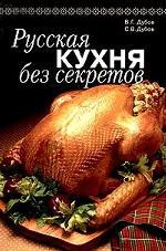 Русская кухня без секретов