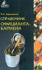Справочник официанта-бармена