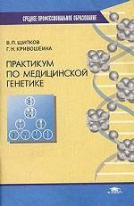 Практикум по медицинской генетике