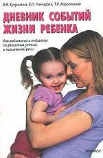 Дневник событий жизни ребенка: учебно-методическое пособие для родителей и педагогов по развитию устной и письменной речи детей