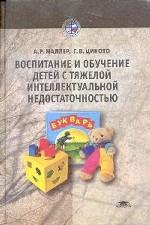 Воспитание и обучение детей с тяжелой интеллектуальной недостаточностью