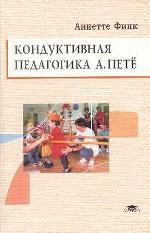 Кондуктивная педагогика А. Пете. Развитие детей с нарушениями опорно-двигательного аппарата