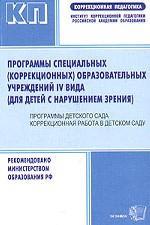 Программы специальных (коррекционных) образовательных учреждений IV вида (для детей с нарушением зрения). Программы детского сада. Коррекционная работа в детском саду