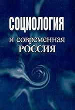 Социология и современная Россия