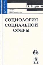Социология социальной сферы