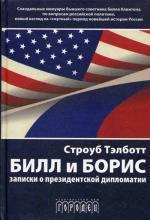 Билл и Борис. Записки о президентской дипломатии