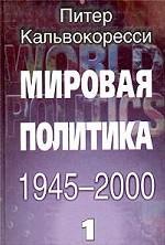 Мировая политика 1945-2000. Книга 1
