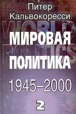 Мировая политика 1945-2000. Книга 2