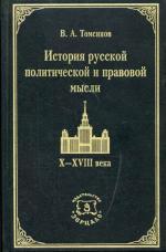 История русской политической и правовой мысли X - XVIII века
