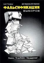 Методы фальсификации выборов