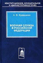 Военная служба в РФ