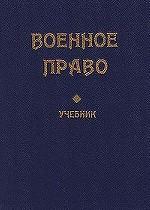 Военное право: учебник