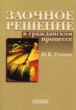 Заочное решение в гражданском процессе