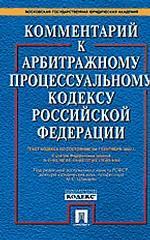 Комментарий к Административно-Процессуальному Кодексу РФ на 01. 09. 03
