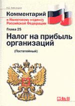 Постатейный комментарий к Налоговому кодексу РФ. Глава 25. Налог на прибыль организаций