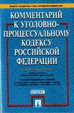 Комментарий к Уголовно-процессуальному кодексу РФ: по состоянию на 01.08.2003 г