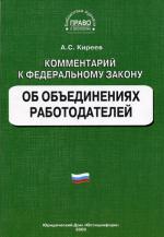 """Комментарий к ФЗ """"Об объединениях работодателей"""""""