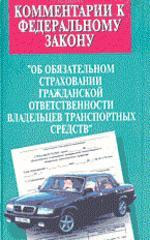 """Комментарий к ФЗ """"Об обязательном страховании гражданской ответственности"""""""