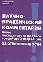 Научно-практический комментарий норм Гражданского кодекса Российской Федерации об ответственности