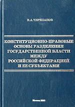 Конституционно-правовые основы разделения государственной власти между РФ и ее субъектами