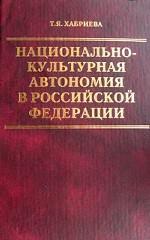 Национально-культурная автономия в Российской Федерации
