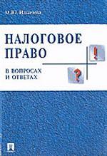 Налоговое право в вопросах и ответах