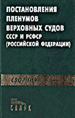 Сборник постановлений Пленумов Верховных Судов СССР и РСФСР (РФ)