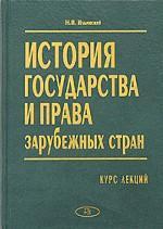 История государства и права зарубежных стран: курс лекций