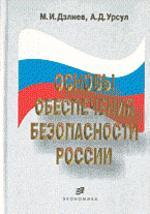 Основы обеспечения безопасности России