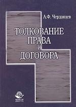Толкование права и договора: учебное пособие
