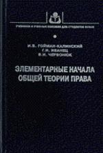 Элементарные начала общей теории права