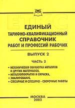 Единый тарифно-квалификационный справочник работ и профессий рабочих. Выпуск 2. Часть 3