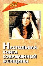 Настольная книга современной женщины