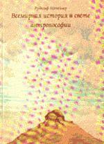 Всемирная история в свете антропософии как фундамент познания человеческого духа