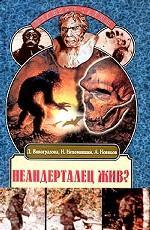 Неандерталец жив? Новые штрихи к портрету снежного человека