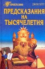 Предсказания на тысячелетия. 777 видений и предсказаний от Нострадамуса до Блаватской