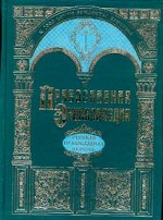 Православная энциклопедия. Русская православная церковь
