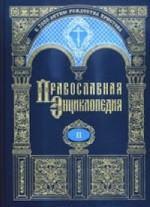 Православная энциклопедия. Том 2. Алексий, человек божий - Анфим Анхиальский