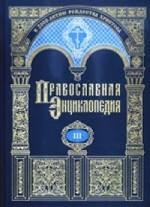 Православная энциклопедия. Том 3. Анфимий - Афанасий