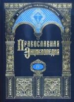 Православная энциклопедия. Том 4. Афанасий - бессмертие