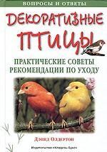 Декоративные птицы. Практические советы и рекомендации по уходу
